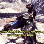 Monster Hunter World Weapon Bows Guide and Game Review