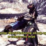 Monster Hunter World怪物獵人世界武器弓指南和遊戲審查