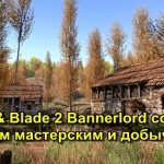 Mount & Blade 2 Bannerlord tips for the best workshops and gold mining