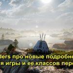 Outriders про новые подробности описания игры и ее классов персонажей