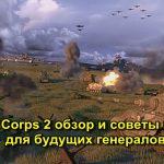 Panzer Corps 2 обзор и советы по игре для будущих генералов