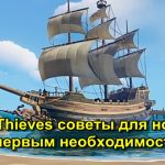 Sea of Thieves Hygiene Core and Ship Tips for Newbies
