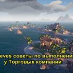 Sea of Thieves Tips for Trading Companies