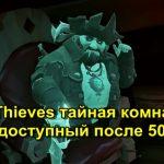 Sea of Thieves  盜賊之海秘密室或50級之後可用的秘密