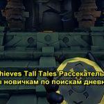 Sea of Thieves Tall Tales  日記查找器上的新手小偷高個子故事幕簾分隔提示