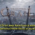 Tainted Grail Avalon RPG with base building and survival
