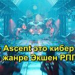 The Ascent это кибер панк в жанре Экшен РПГ