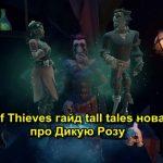 The Sea of Thieves гайд tall tales новая история про Дикую Розу советы