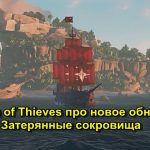 The Sea of Thieves about the new update Lost Treasures