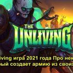 The Unliving игра 2021 года Про некроманта который создает армию из своих врагов