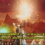 Total War WARHAMMER II - The Warden & The Paunch это дополнение с двумя враждующими лордами