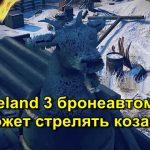 Wasteland 3 бронеавтомобиль сможет стрелять козами