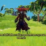 sea of thieves tall tales guide damn traveler tips