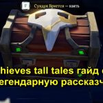 sea of thieves tall tales guide tips for the Legendary Storyteller