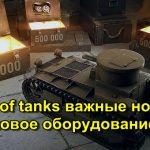 world of tanks важные новости про новое оборудование 2.0