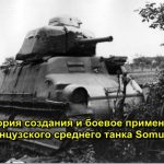 The history of the creation and combat use of the French medium tank Somua S35