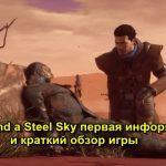 Beyond a Steel Sky first information and a brief overview of the game