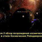 Drox Operative 2 обзор возрождения космических сражений в стиле Космических Рейнджеров