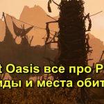 Last Oasis  最後的綠洲有關Rupa的物種和棲息地