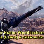 Monster Hunter World оружие Копье (Lance) Гайд и обзор по игре