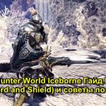 Monster Hunter World Iceborne  怪物獵人世界冰山海德劍與盾和遊戲提示