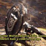 Monster Hunter World оружие Силовой Клинок (Switch Axe) Гайд и обзор по игре