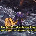 Monster Hunter World Iceborne  怪物獵人世界冰山武器指南錘和遊戲提示