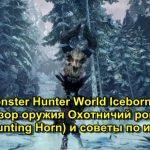 Monster Hunter World Iceborne  怪物獵人世界冰原狩獵之角武器評論與遊戲技巧
