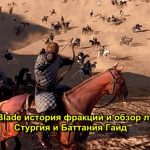 Mount and Blade history of factions and an overview of the best troops of Sturghia and Battania Hyde