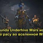 Necromunda Underhive Wars關於戰鎚宇宙中新種族的故事