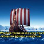 Nordic Warriors тактическая игра про борьбу северных воинов с нежитью