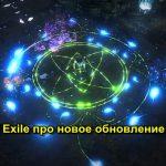 Path of Exile про новое обновление Жатва