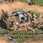 SpellForce 3 Fallen God новое дополнение про Троллей