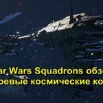 Star Wars Squadrons обзор про боевые космические корабли