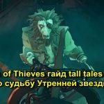 The Sea of Thieves  盜賊之海引導有關晨星命運的高個子故事