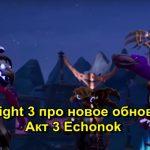 Torchlight 3 про новое обновление Акт 3 Echonok