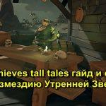 sea of thieves tall tales гайд и советы по Возмездию Утренней Звезды.