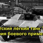 Soviet light tank T - 60 history of combat use