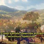 Assassins Creed Valhalla геймплей игрового процесса и обзор нескольких приколов