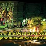 Curse of the Dead Gods обзор нового дополнения Serpent Catacombs