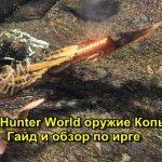 Monster Hunter World  怪物獵人世界武器矛大砲指南和遊戲回顧