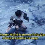 Monster Hunter World Iceborne  怪物獵人世界冰山海德兩刃評論和遊戲提示