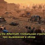 Surviving the Aftermath глобальная стратегия RTS про выживание и обзор