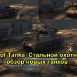 World of Tanks Steel Hunter 2020 review of new tanks