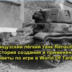 French light tank Renault R35 Creation history and application tips for playing World Of Tanks.