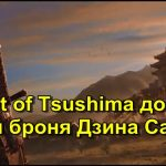 Ghost of Tsushima All armor in the game or Jin Sakai's armor review and guide