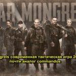 War Mongrels современная тактическая игра 2021 года почти аналог commandos