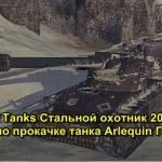 World Of Tanks Стальной охотник 2020 советы по прокачке танка Arlequin Гайд