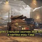 World Of Tanks Стальной охотник 2020 Arlequin обзор и тактика игры Гайд