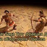 Total War Saga Troy фракция Данайцев и обзор героя Одиссея